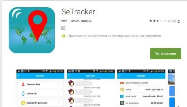 Як користуватися Setracker — налаштування програми для розумних годин