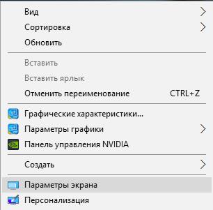 Кращі поради: Як змінити дозвіл екрана монітора