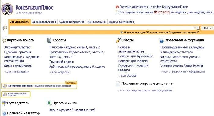 Консультант Плюс: як користуватися нормативно-правовою базою онлайн