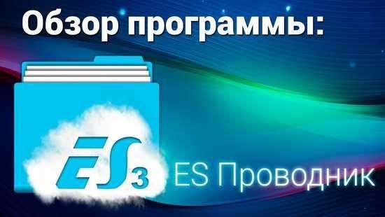 ES: диспетчер файлів і провідник для пристроїв на Android