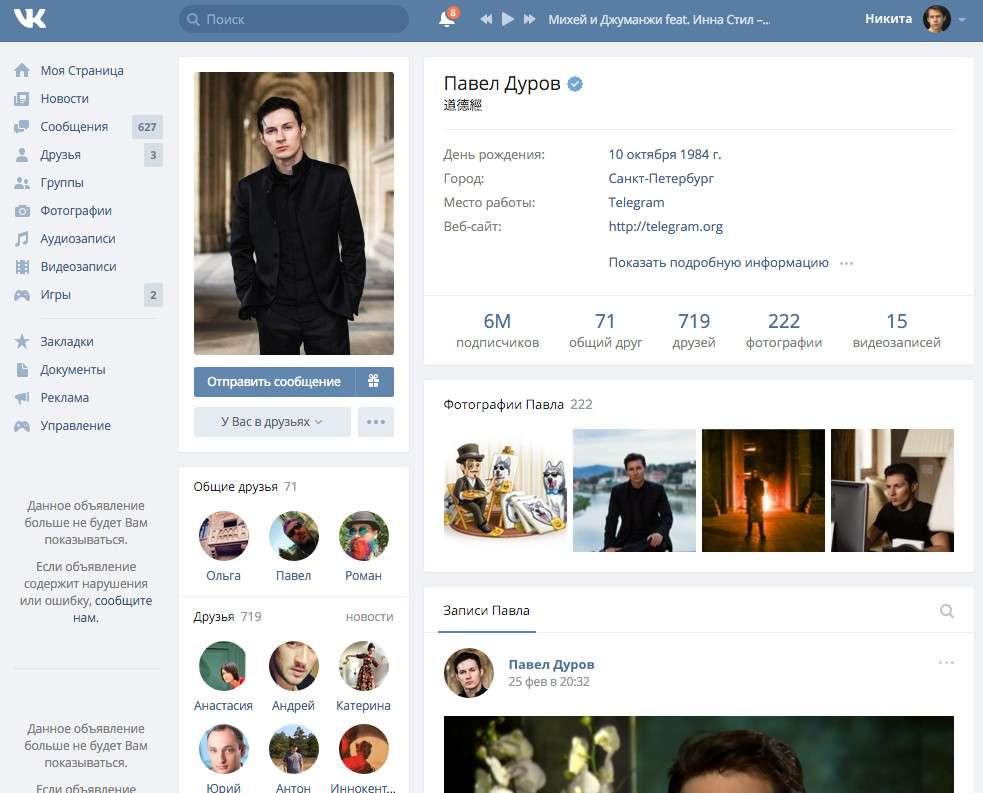 Соціальні мережі в Інтернеті: які бувають та як користуватися?