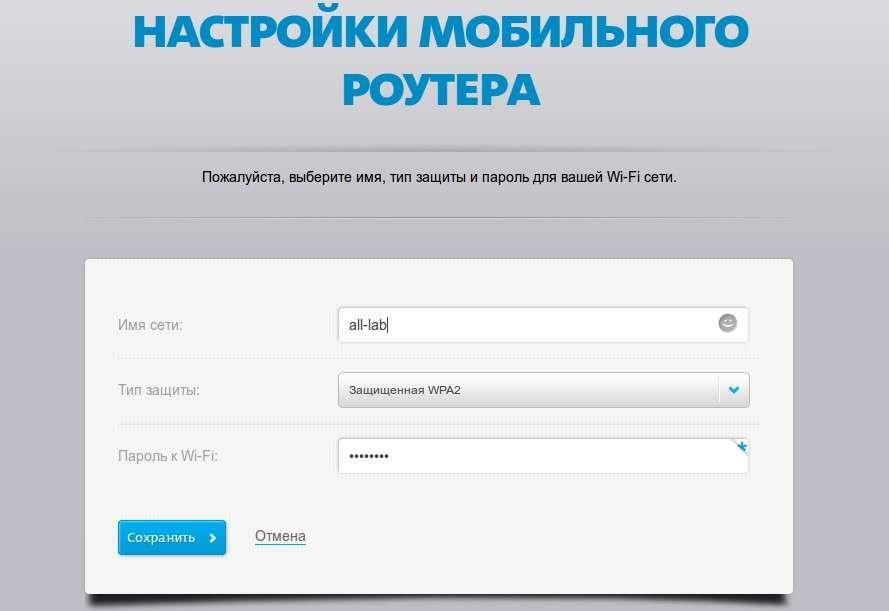 10.0.0.1 Yota налаштування: WiFi і пряме підключення у особистому кабінеті