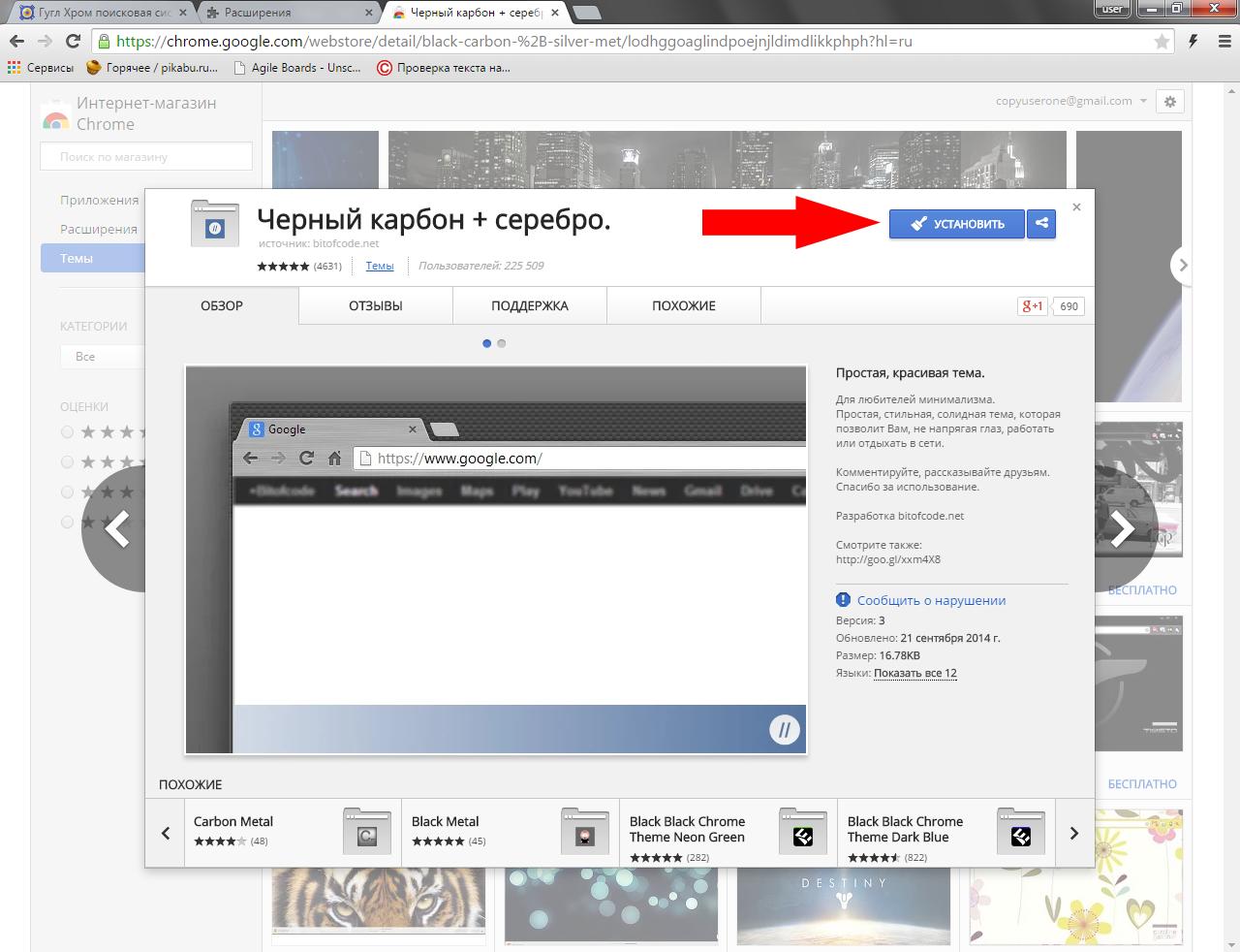 Гугл Хром: як створити візуальні закладки