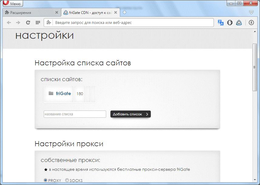 Як завантажити і встановити Frigate на браузер Opera