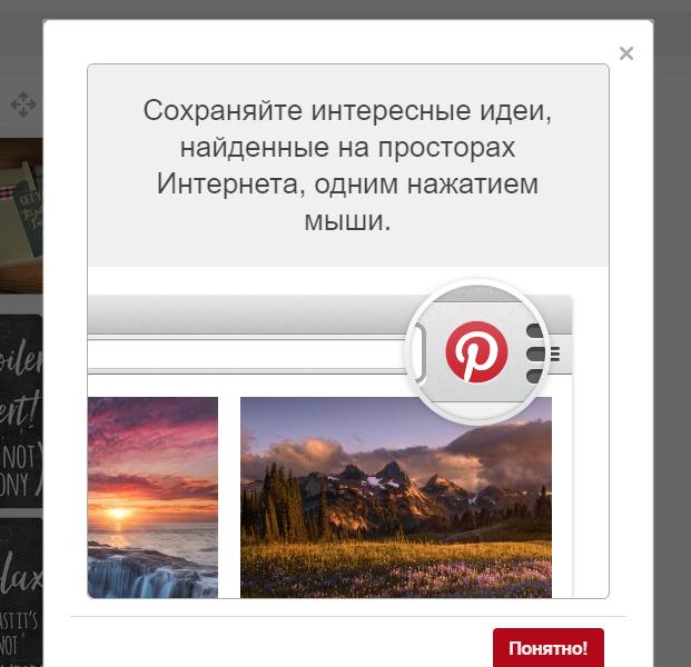 Огляд соціальної мережі Pinterest — що це і як створити свої піни