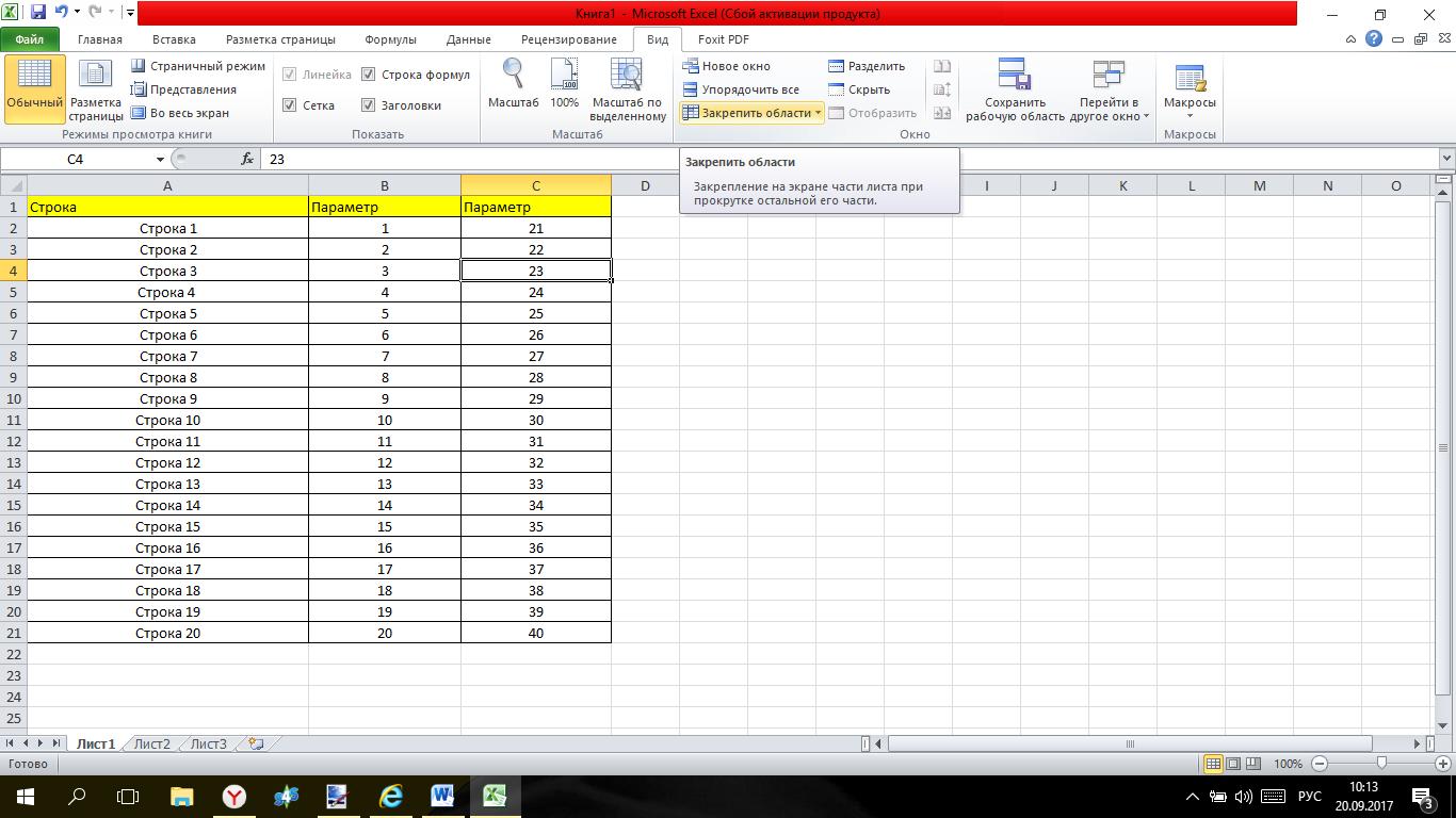 Як закріпити рядок і/або стовпця Excel: докладне керівництво в картинках