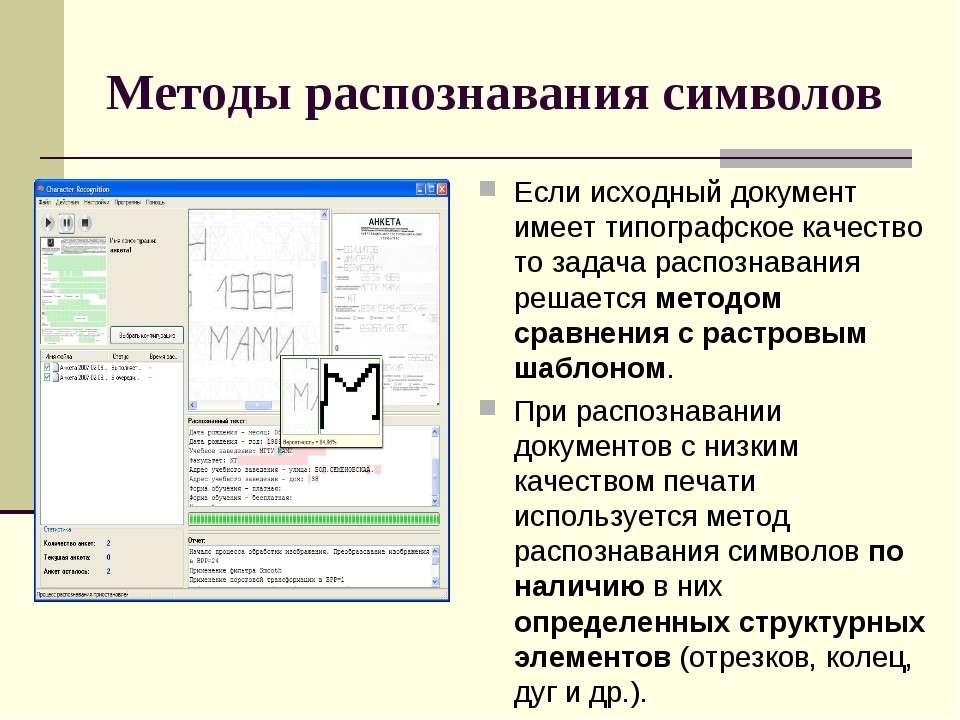 3 кращих програми для розпізнавання тексту зі сканера