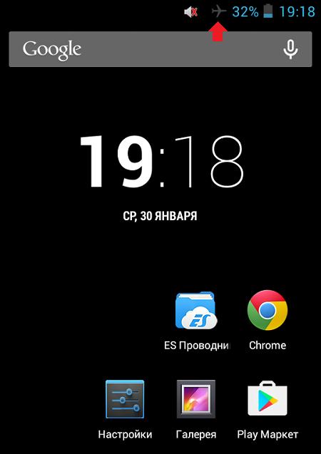 Функція «режим польоту» в смартфоні, що це? Користь від її використання