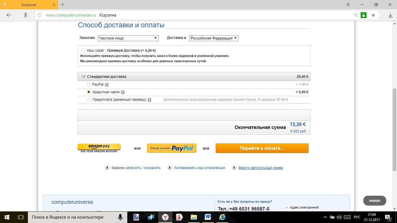 Flood Control ВКонтакте: розповідаємо чому виникає проблема і як її можна прибрати