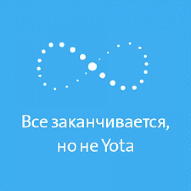Мобільні тарифи оператора Yota — безлімітний інтернет для мобільних додатків