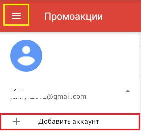 4 способи, як видалити аккаунт Гугл на Андроїді
