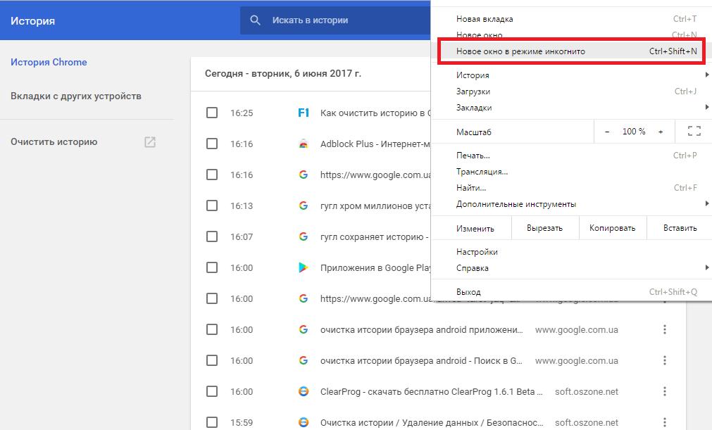 Як видалити історію в браузерах Google Chrome, Opera, Internet Explorer і Firefox: інструкції для компютера і смартфона