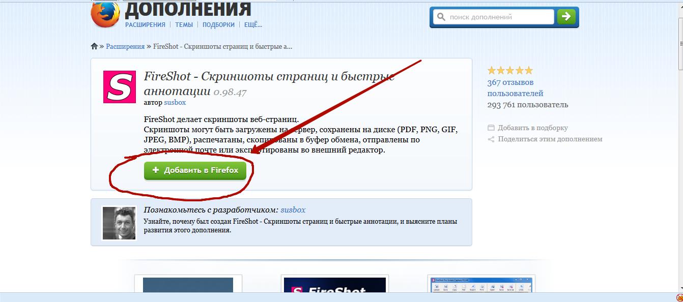 Плагіни для браузера Mozilla Firefox: полегшуємо роботу в інтернеті