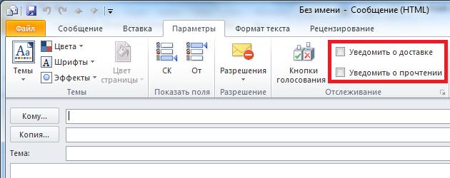 Як відкликати лист в програмі Outlook: докладна інструкція для всіх версій