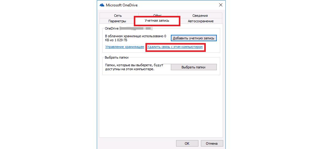 Що робити коли OneDrive не оновлюється — докладна інструкція в картинках