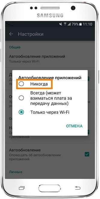 Як відключити автоматичне оновлення додатків на Андроїд — найпростіший спосіб