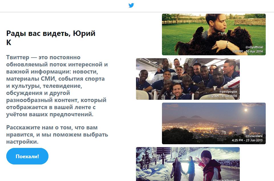 Що таке Твіттер: і чому мільйонам користувачам там цікаво