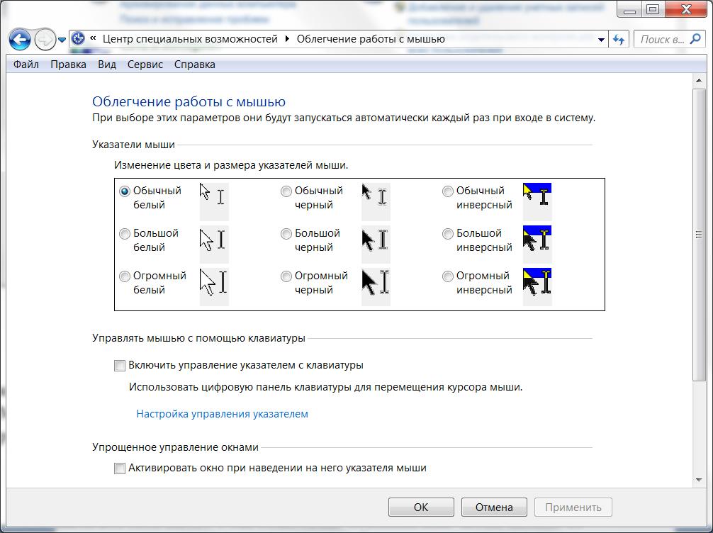 Детальна інструкція по налаштуванню всіх кнопок миші