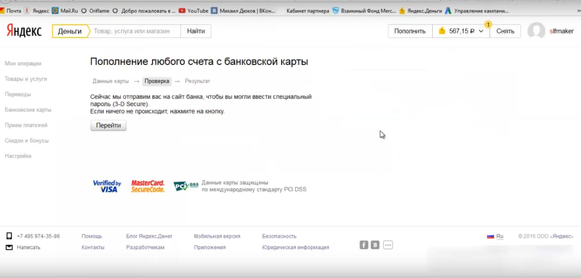 Яндекс.Гроші як поповнити рахунок — докладна інструкція