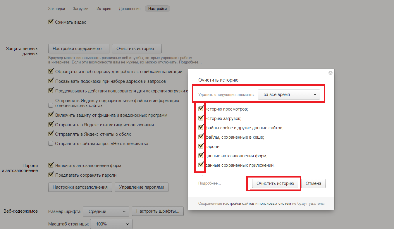 Cookies: як включити і налаштувати в Яндекс браузері?
