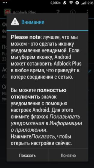 Adblock Android: Можливості та налаштування