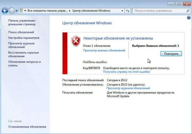 Помилки при оновленні Windows — Виправляємо найчастіші