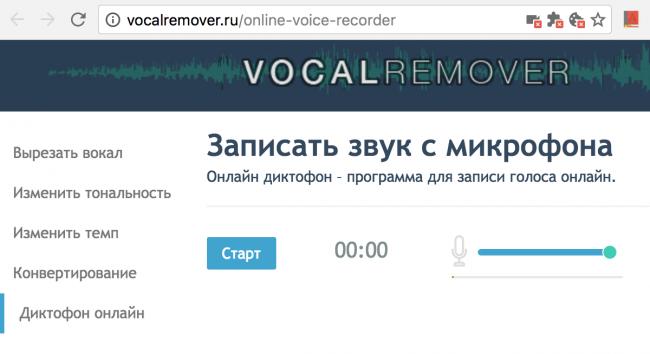 Перевірка мікрофона онлайн: 7 кращих сервісів