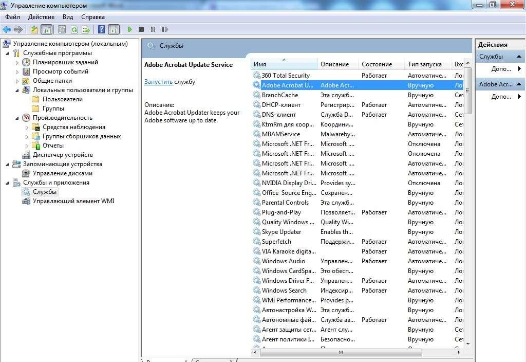 Адміністрування Windows — Основні інструменти