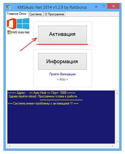 Покрокове керівництво: Активатор Windows 8