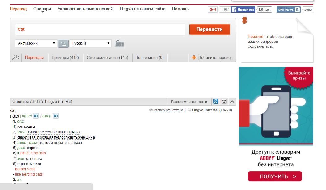 Кращий англійський перекладач з транскрипцією та російською вимовою