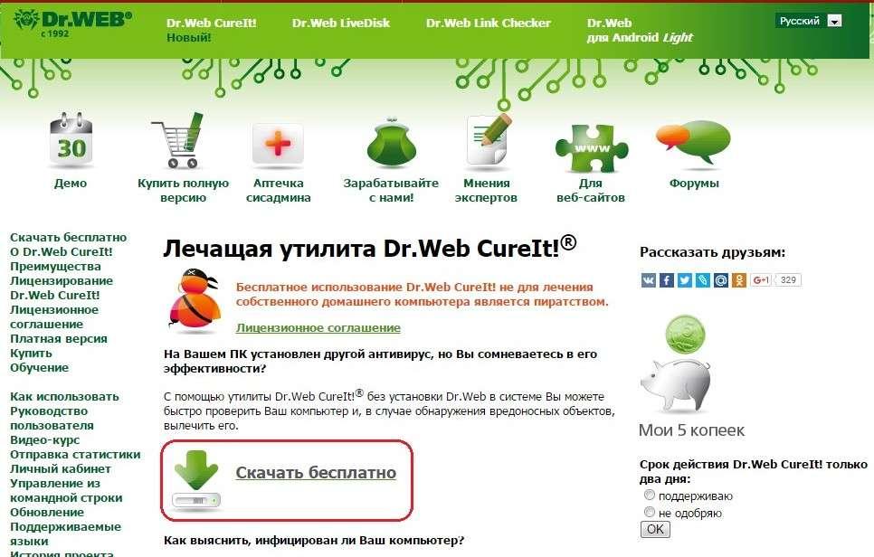 Безкоштовна лікуюча утиліта Доктор Веб для лікування Вашого компютера