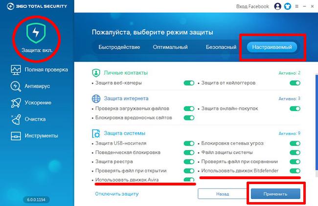 Огляд антивіруса 360 Total Security: безкоштовно захист вашого ПК