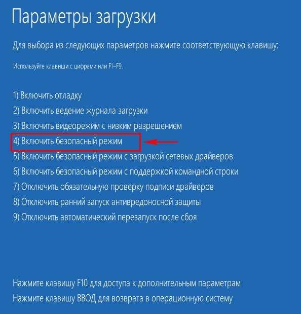 Як запустити безпечний режим windows 10?