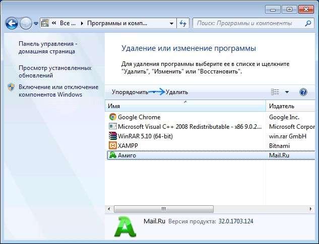 Як безкоштовно скачати браузер Аміго? Установка, особливості та видалення браузера