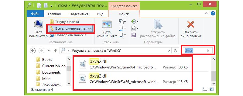 Dxva2 dll помилка Skype (Скайп) — як вирішити проблему?