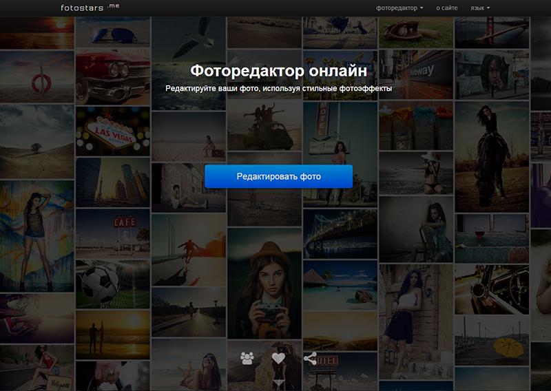 Безкоштовний онлайн фоторедактор: ТОП-5 сервісів російською