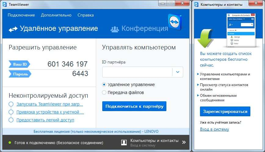 Де краще завантажити TeamViewer безкоштовно російською: Поради