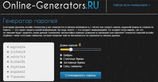 ТОП-4 генераторів паролів онлайн: як захистити особисті дані?