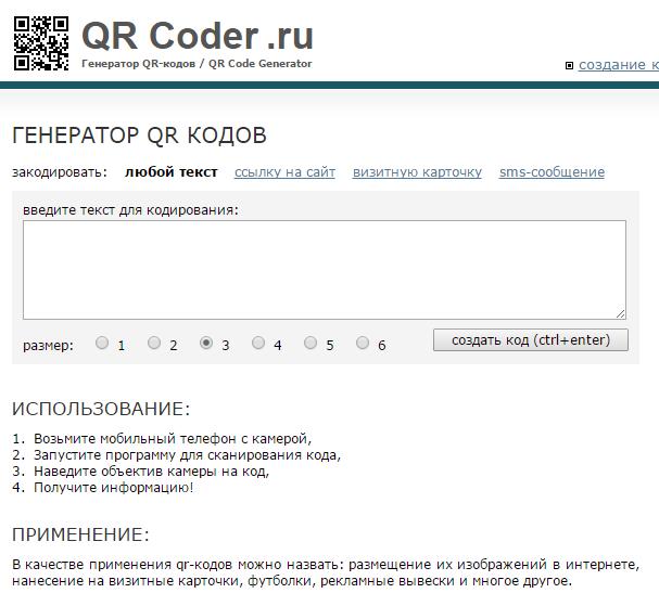 Топ-5 онлайн генераторів QR-кодів — як швидко закодувати дані?