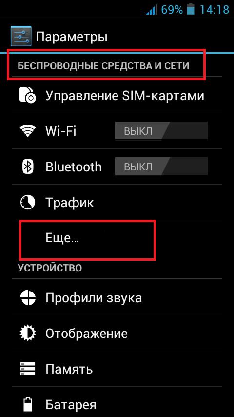 Як роздати Інтернет з телефону? Покрокова інструкція для Android, iOS, Windows Phone