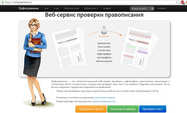 Кращі онлайн-сервіси перевірки тексту на помилки
