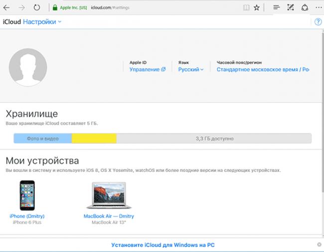 Айклауд (iCloud) вхід з компютера – як виконати?