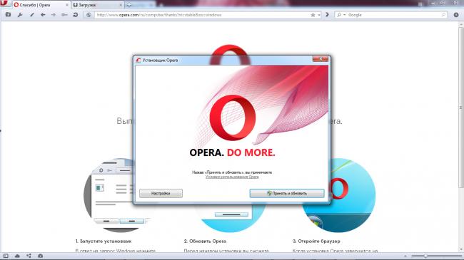 Оновити Оперу до останньої версії безкоштовно: 6 простих кроків