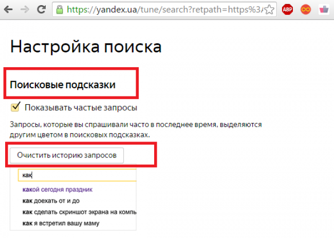 Як очистити історію пошуку в Яндексі: Кращі способи
