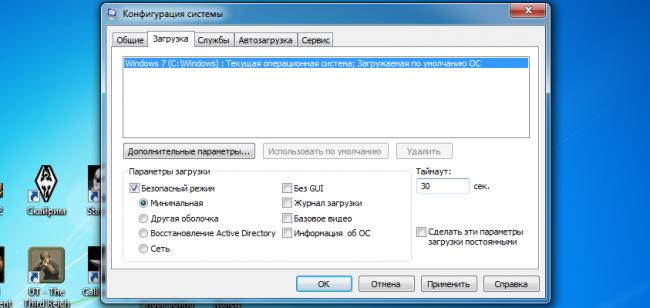 Безпечний режим Windows 10: Як включити, як налаштувати і що робити, якщо він не працює