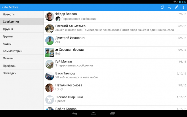 Kate Mobile: Все про додаток для ВКонтакте на Android