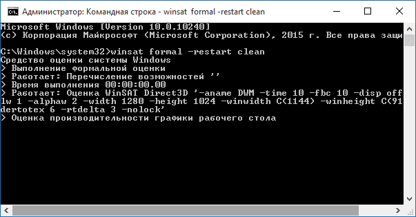 Індекс продуктивності windows 10 — 2 простих способи протестувати систему