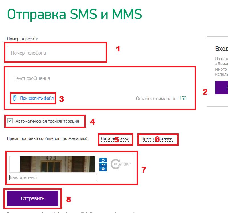 Як відправити безкоштовні SMS (смс) повідомлення на Мегафон в Інтернет?