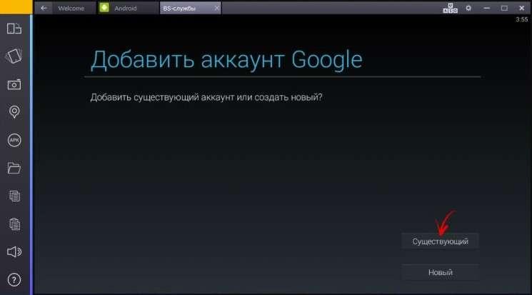 Кращий емулятор Android для Windows — BlueStacks