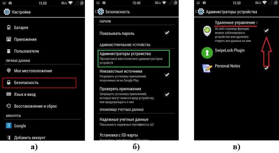 Як знайти втрачений телефон Андроїд — Эфективные способи